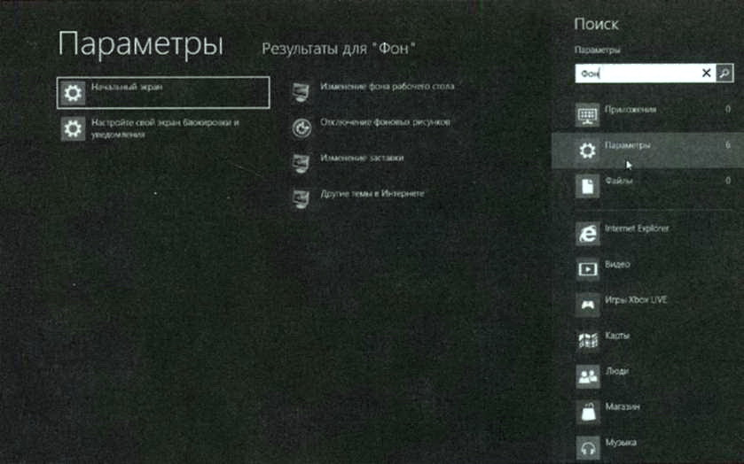 Пример поиска Windows 8