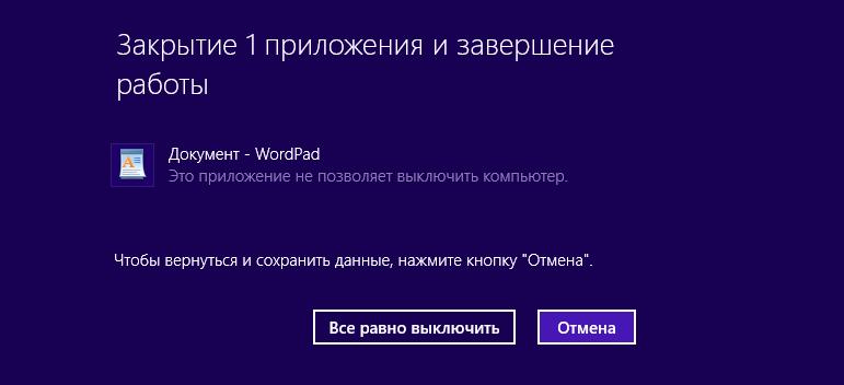Завершить работу windows удаленно freelancer dictionary