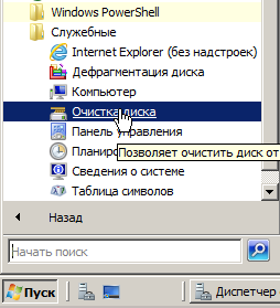Меню Пуск Windows 2008