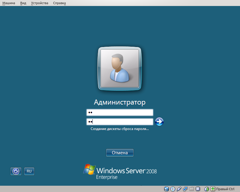 Создание пароля Windows 2008