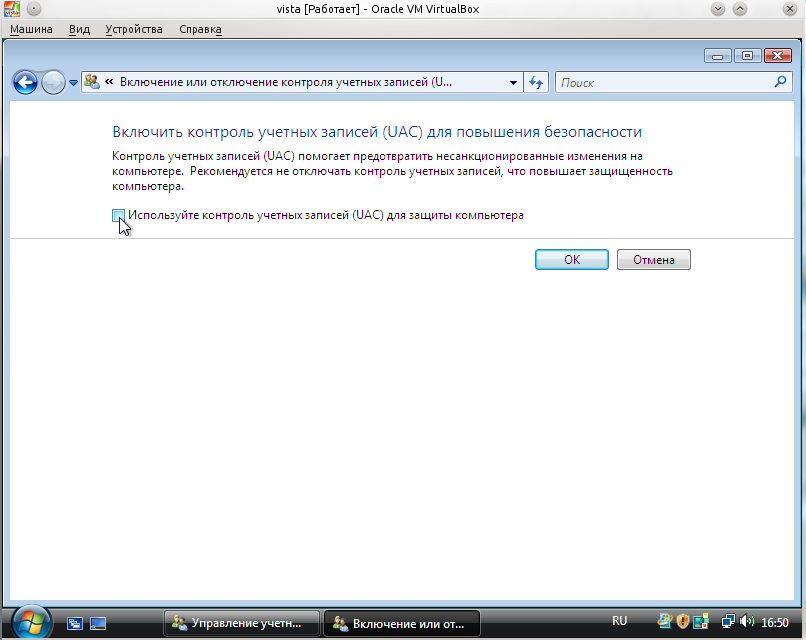 disable uac vista
