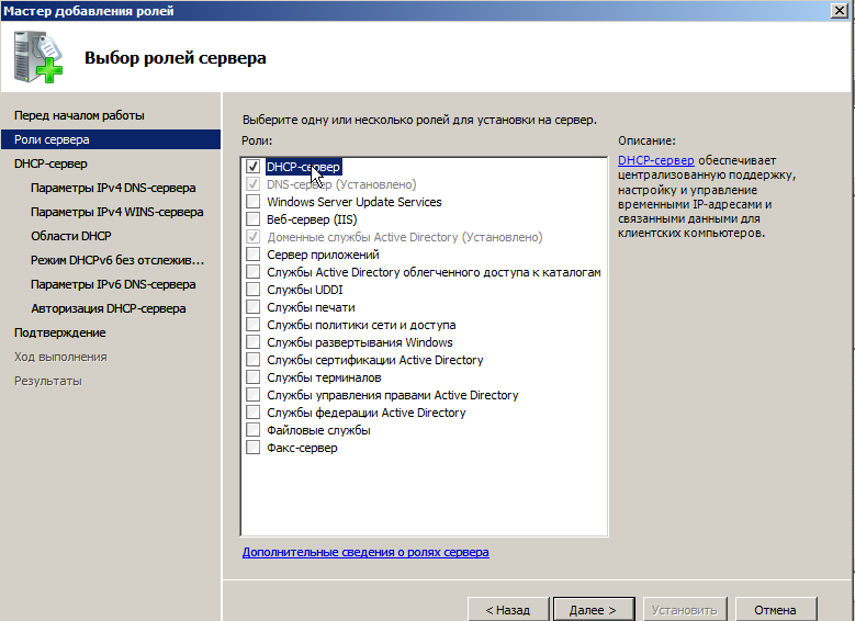 Выбор роли DHCP Windows 2008